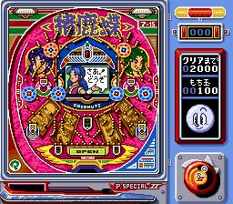 Pachio-kun Special 2 (Japan)