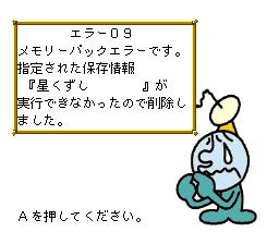 BS Kirby no Omochabako - Hoshi Kuzushi (Japan)