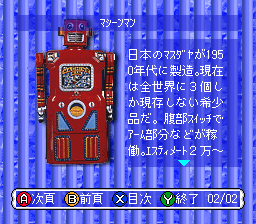 BS Goods Press - 6 Gatsugou (Japan)
