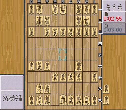 Shougi Saikyou II - Jissen Taikyoku Hen (Japan)
