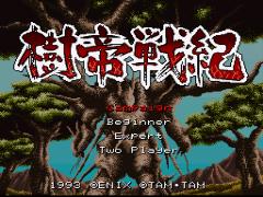 Jutei Senki (Japan) [En by Aeon Genesis v1.0]