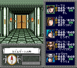 Might and Magic - Book Two (Japan)