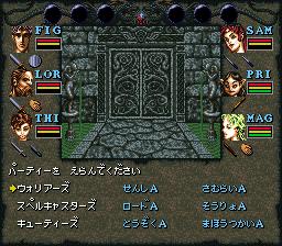 Wizardry VI - Kindan no Mafude (Japan)
