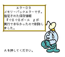 BS Kirby no Omochabako - Guruguru Ball (Japan)