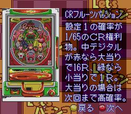 BS Let's Pachinko Nante Gindama 3 (Japan)