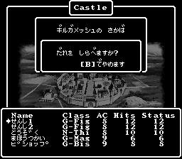 BS Wizardry V - Saika no Chuushin (Japan)