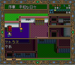 Dragon Slayer - Eiyuu Densetsu II (Japan)