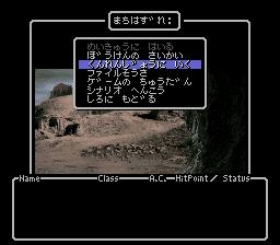 Wizardry I-II-III - Story of Llylgamyn (Japan) (NP)