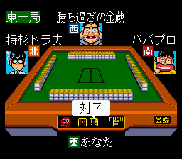 Gambler Jikochuushinha 2 - Dorapon Quest (Japan)