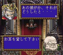 Farland Story 2 (Japan)