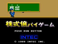 Tsuru Teruhito no Jissen Kabushiki Bai Bai Game (Japan)