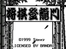 Shogi Touryuumon (J) [M][!]