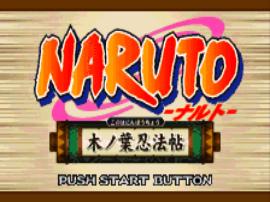 Naruto (J)