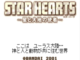 Star Hearts (J) [!]