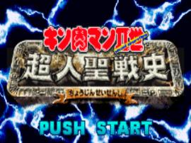 Kinnikuman Nisei Choujin Seisenshi (J)