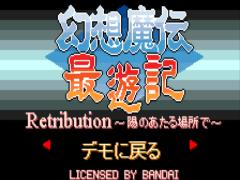 Gensou Maden Saiyuuki Retribution (J) [!]