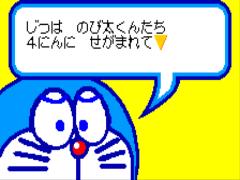 Pocket no Naka no Doraemon (J)