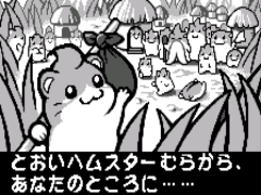 Dokodemo Hamster (J) [M][!]