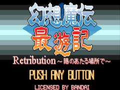 Gensou Maden Saiyuuki Retribution (J) [f1]