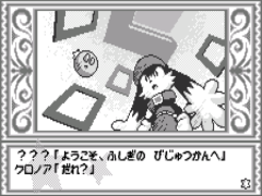Kaze no Klonoa - Moonlight Museum (J) [M]