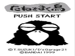 D's Garage 21 Koubo Game - Tane wo Maku Tori (J) [M][!]